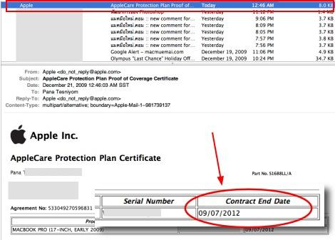 อีเมล์ยืนยัน การลงทะเบียน applecare protection plan จากทาง apple
