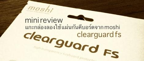 mini review ตัวกันคีบอร์ด moshi clearguard fs